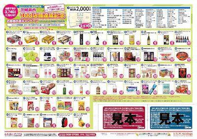 【PR】フードスクエア/越谷ツインシティ店のチラシ12月1日号