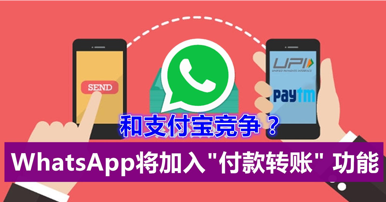 WhatsApp即將推出支付功能 | LC 小傢伙綜合網