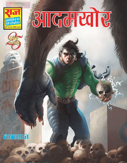 Aadamkhor-Nagraj-Comic-Book-In-Hindi-PDF-Download
