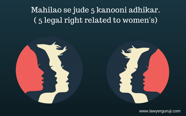 Mahilao se jude 5 kanooni adhikar. ( 5 legal right related to women's)