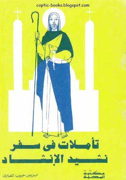 كتاب تأملات في سفر ننشيد الانشاد - ايريس حبيب المصري
