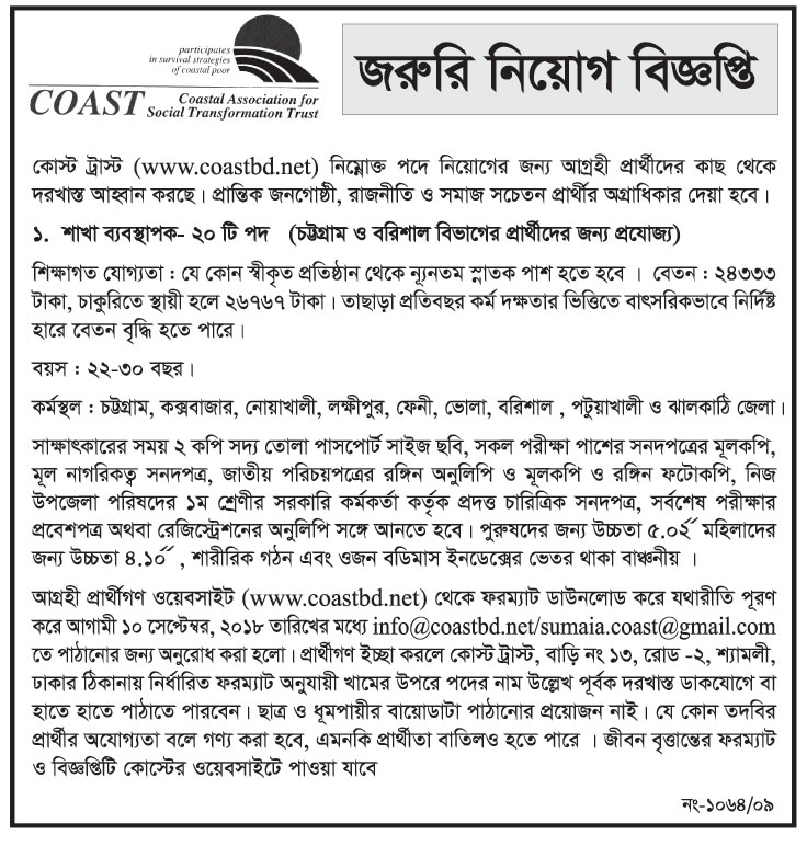 Coastal Association for Social Transformation Trust (COAST) Job Circular 2018