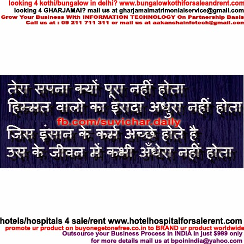 Good Quotes On Life Hindi Quotes Importance Of A Positive Work
