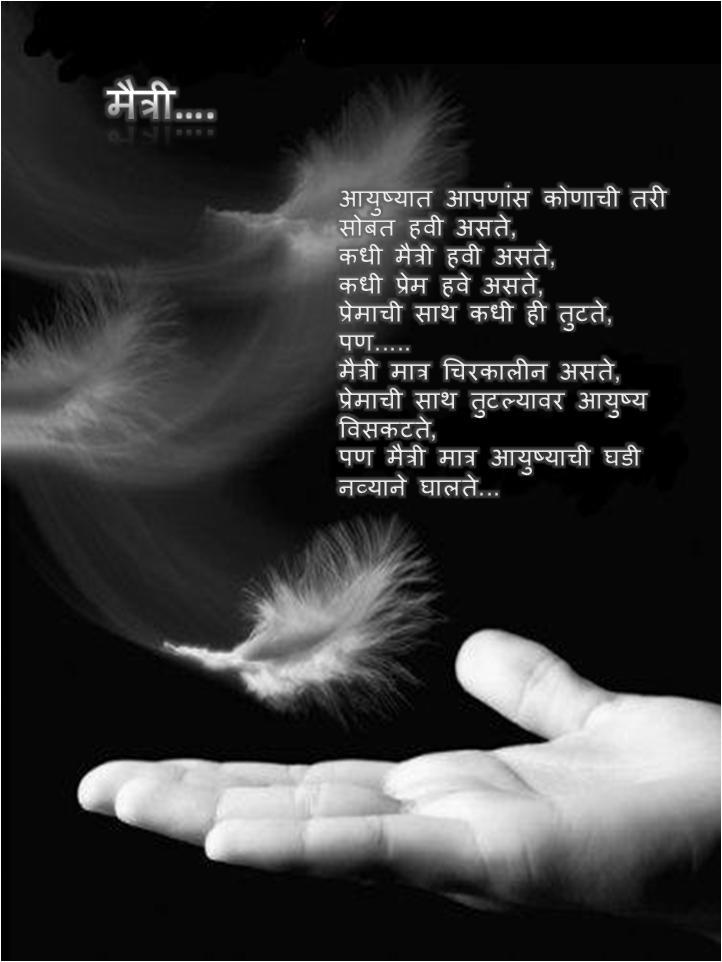 Vishal Sms Guru Sms Guru Vishal Vishal Sms Collection Marathi