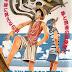 ون شوت One Piece: Romance Dawn تحصل على حلقة خاصة في أكتوبر