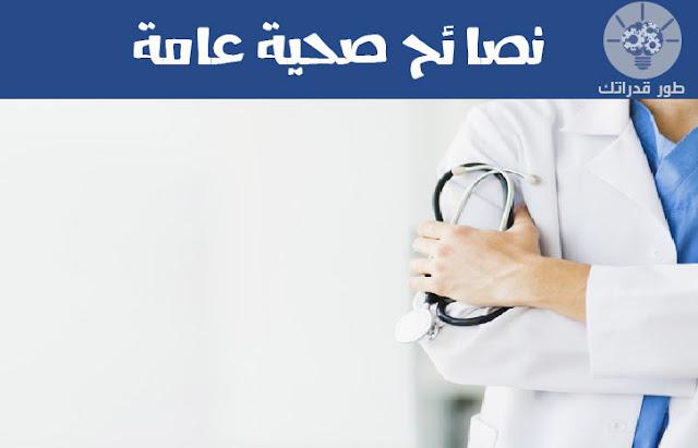 نصائح صحية عامة