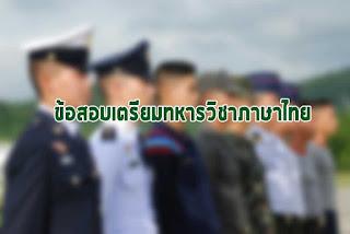 ข้อสอบเตรียมทหารวิชาภาษาไทย + เฉลย