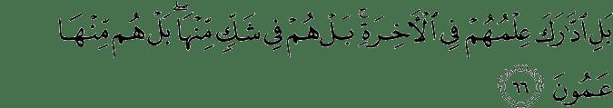 Surat An Naml ayat 66