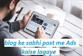 blog ke sabhi post me ads kaise lagaye