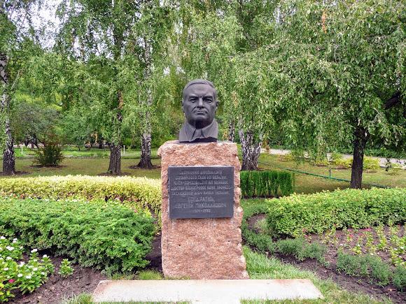 Донецк. Ботанический сад. Памятник Е. Н. Кондратюку