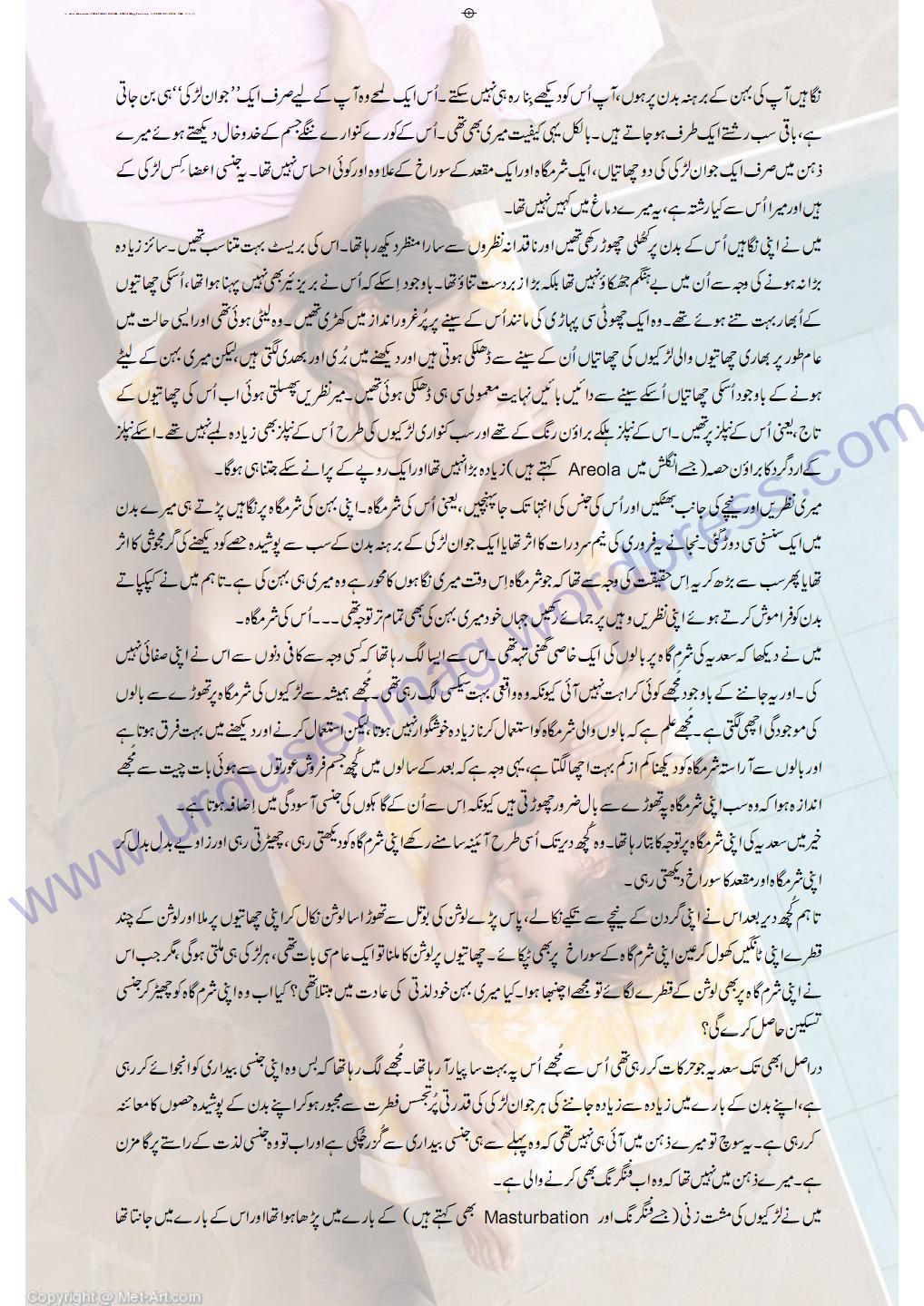 Sexy Urdu Stories Dosti Aisa Naaaaaaaata-8183