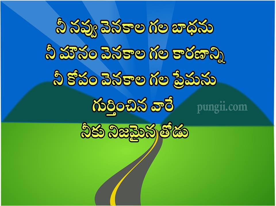 Inspiration Quotes Images In Telugu - Sacin Quotes