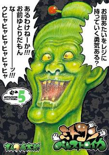 [まん○画太郎] ミトコンペレストロイカ 第01-03巻