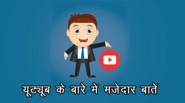 youtube-jankari-hindi-me