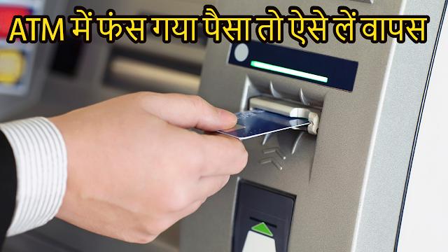 अगर पैसे निकालते समय ATM में फंस गया आपका पैसे तो इन तरीकों से लायें वापस