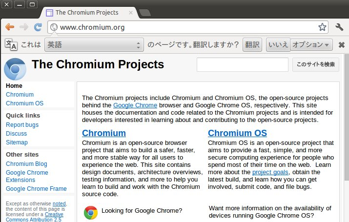 Ubuntu Chromium その1 - Chromiumをインストールする - kledgeb