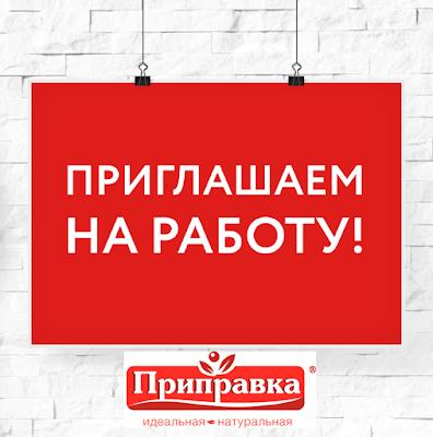 """Работа в ЧП «СПС», ТМ """"Приправка"""""""