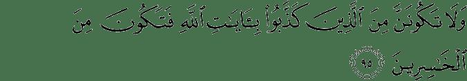 Surat Yunus Ayat 95