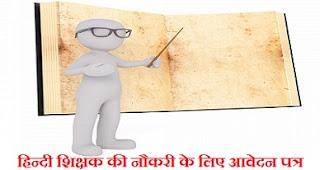 hindi shikshak ke liye aavedan patra