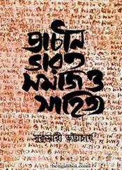 Prachin Bharat Samaj Sahitya By Sukumari ebook