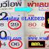 มาแล้ว...เลขเด็ดงวดนี้ 2ตัวตรงๆ หวยซอง ผ่าเลขวีไอพี งวดวันที่ 2/5/61