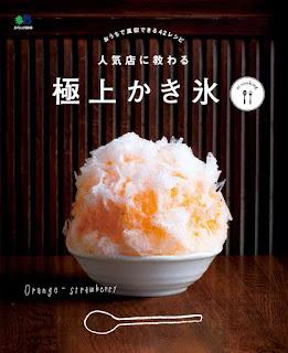 人気店に教わる 極上かき氷, manga, download, free