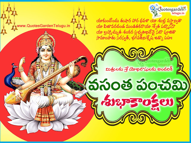 Vasantha Panchami telugu greetings wishes 2018