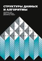 книга «Структуры данных и алгоритмы»