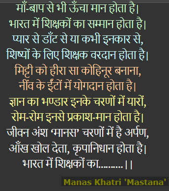 Happy Teachers day Poems in Hindi