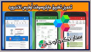 تحميل أفضل تطبيق مايكروسوفت اوفيس للاندرويد يدعم العربية Apk