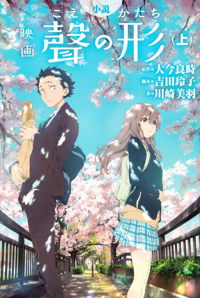 pennsylvasia 2016 japanese animated movie a silent voice 聲の形