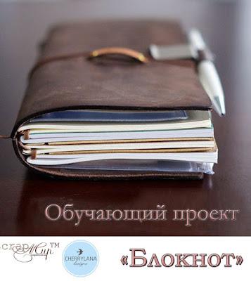 """БЕСПЛАТНО Обучение """"Блокнот"""" - этап №1"""