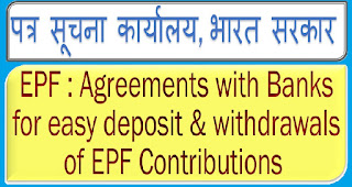 epf-agreement-with-bank-for-easy-withdrawal-of-pf.jpg