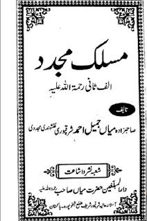 Maslak E Mujaddid Alif Sani By Mian Jamil Ahmed