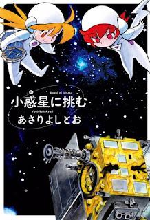 [あさりよしとお] 小惑星に挑む