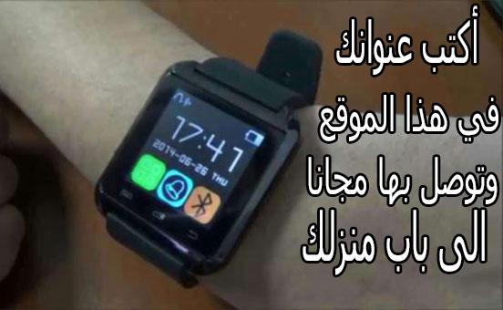 سارع عرض محدود أكتب عنوانك في هذا الموقع وتوصل بساعة ذكية Smart Watch v8 إلى باب منزلك بالمجان !