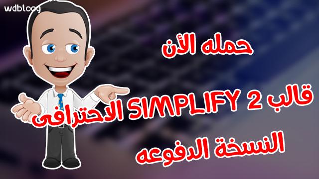 حصريا تحميل قالب 2 SIMPLIFY النسخة المدفوعه مجانا