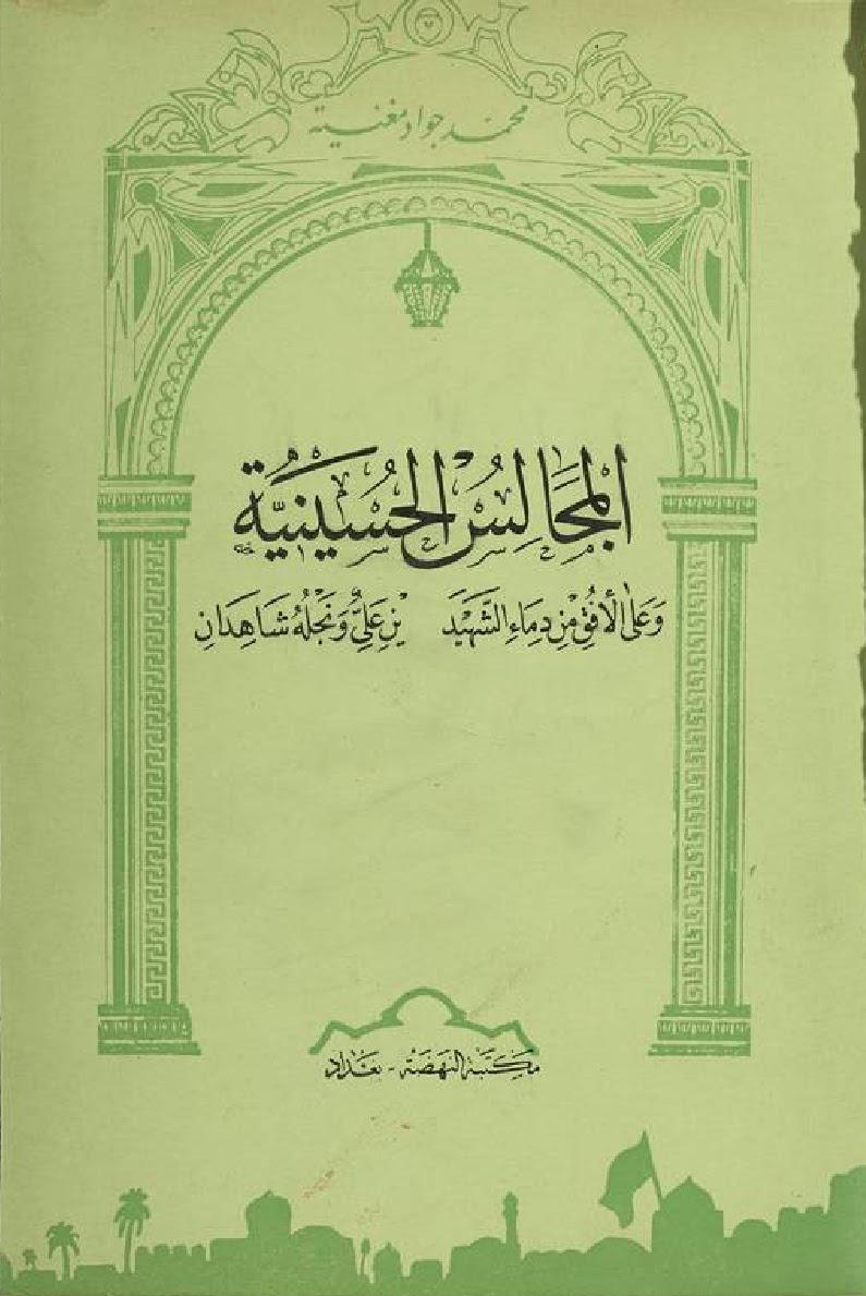 كتاب المجالس الحسينية محمد جواد