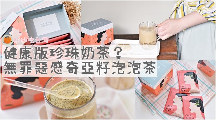 《早餐女皇之日常》: [kitb吃臺北] 健康版珍珠奶茶? 無罪惡感奇亞籽泡泡茶