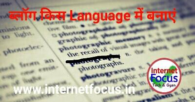 Free Blog Kaise Banaye 2019 Hindi