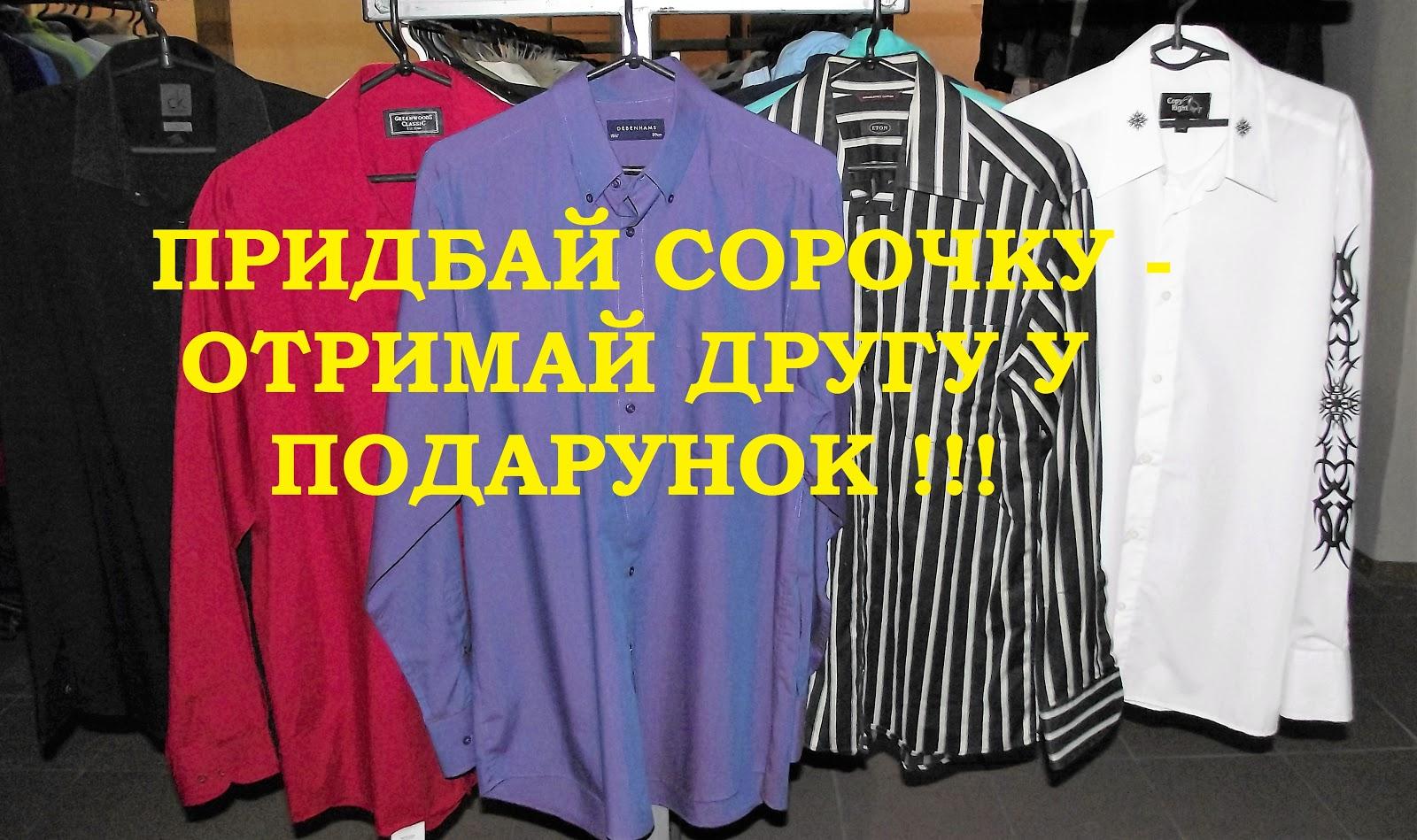 У нашому магазині ви зможете придбати якісний одяг для всієї родини 81cffa9b0e63b