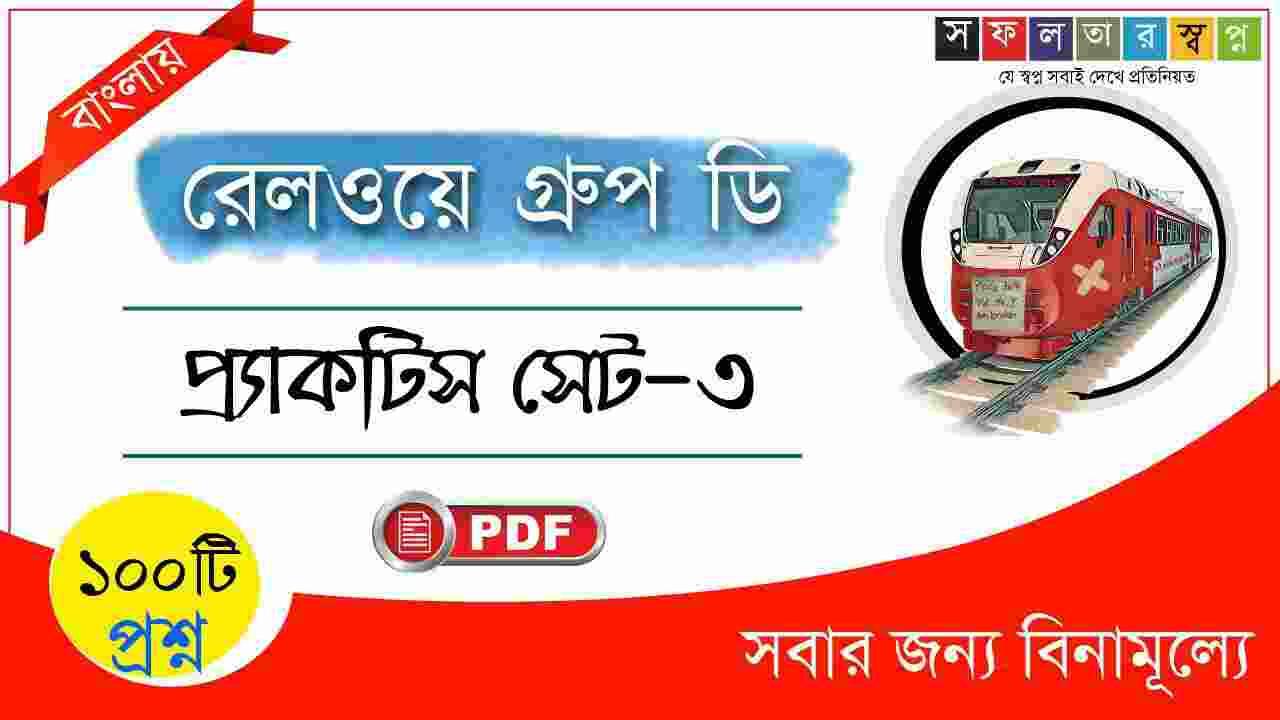 Railway Group D Practice Set Part-3 in Bengali PDF