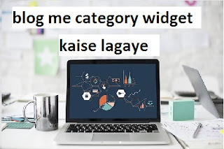 blog me category widget