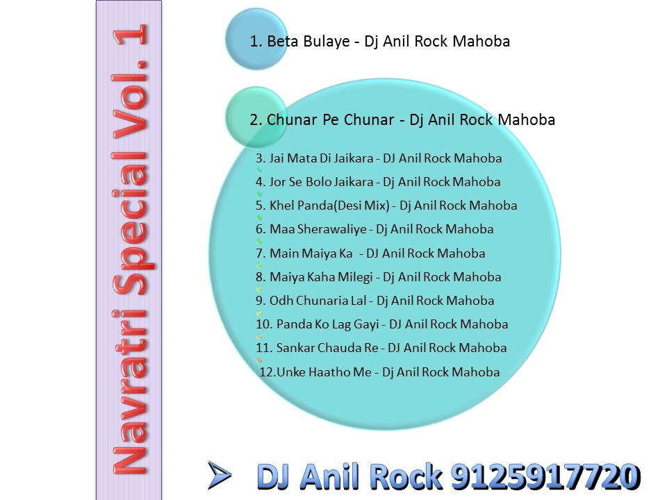 Navratri Special DJ Anil Rock 9125917720 ~ Dj Anil Rock