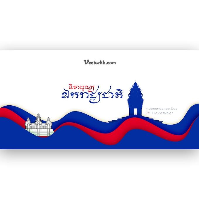 Cambodia Independence day free vector 2019 16 (Ek Reach Cheat 9 November)
