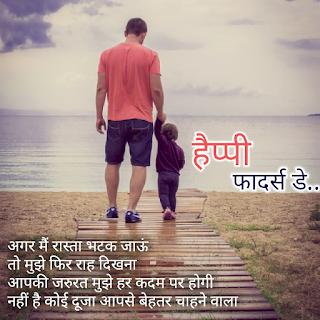 हैप्पी फादर्स डे quote in Hindi