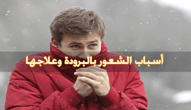 اسباب البرودة, الشعور بالبرد, برودة الاطراف, علاج برودة الجسم, الشعور بالبرد الشديد, تدفئة الجسم في الشتاء, برد الشتاء