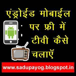 TV on Mobile : मोबाइल पर TV कैसे चलाएं - Sadupayog