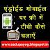 TV on Mobile : मोबाइल पर TV कैसे चलाएं