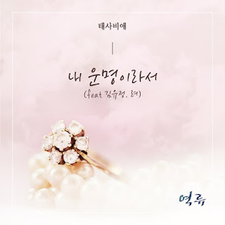 TAESABIAE - 내 운명이라서 (OST Backflow Part.2).mp3